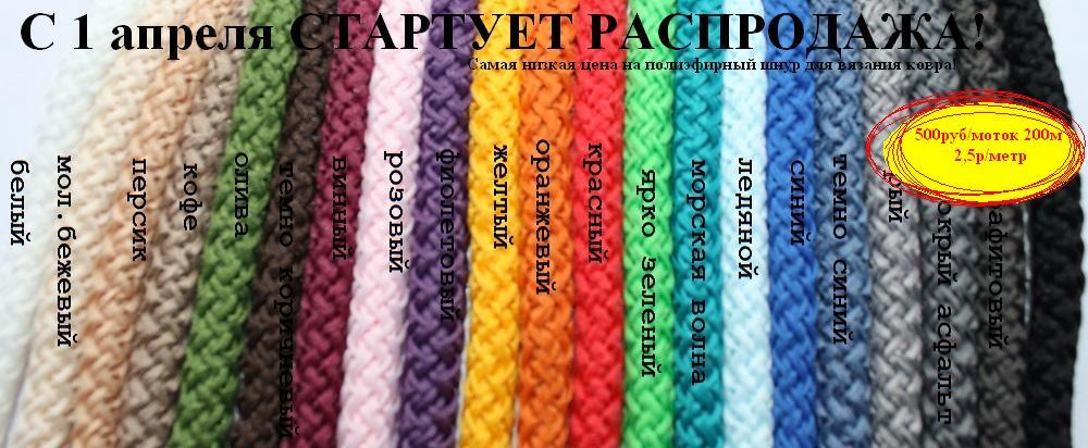 Полиэфирные шнуры для вязания 773